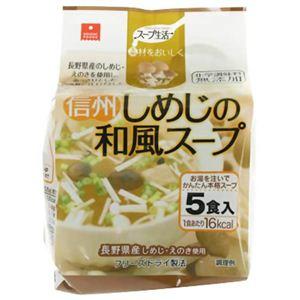信州しめじの和風スープ 5袋入り 【6セット】 - 拡大画像