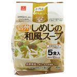信州しめじの和風スープ 5袋入り 【6セット】