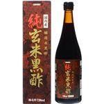 オリヒロ 純玄米黒酢 720ml 【8セット】