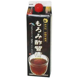 もろみ酢習慣 1000ml 【2セット】