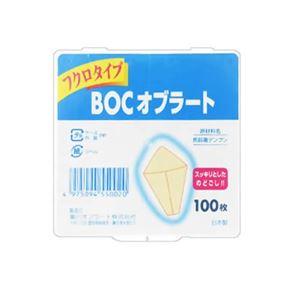 (まとめ買い)BOC オブラート フクロタイプ 100枚×8セット
