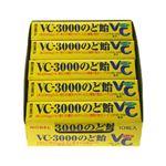 ノーベル VC-3000のど飴 10本 箱入り 【4セット】