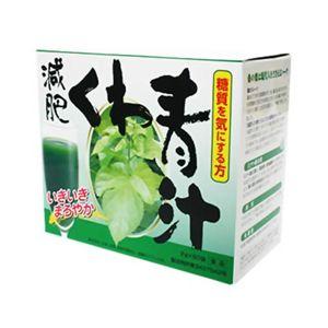 減肥くわ青汁 2g*60袋