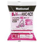ナショナル/パナソニック クリーナー紙パック AMC-NC5 【4セット】