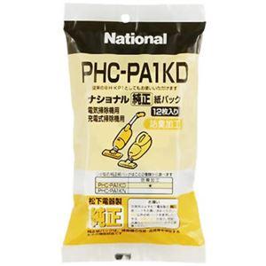 (まとめ買い)パナソニック クリーナー紙パック PHC-PA1KD×3セット - 拡大画像