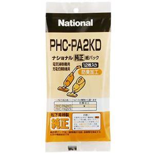 ナショナル クリーナー紙パック PHC-PA2KD 【4セット】