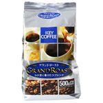 キーコーヒー グランドロースト コク深く香りたつブレンド(粉) 500g 【4セット】