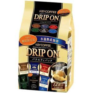 キーコーヒー ドリップオン バラエティパック 6つの味*2袋 12杯 【5セット】 - 拡大画像
