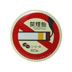 禁煙飴(コーヒー味) 60粒 【4セット】 - 拡大画像