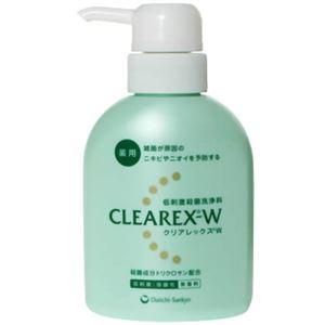 クリアレックスW 200ml 【2セット】