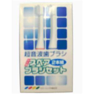 超音波歯ブラシ PURO(プーロ) スペアブラシセット 2本組 【2セット】