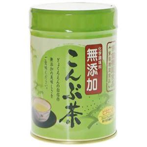 無添加 こんぶ茶 108g 【4セット】 - 拡大画像