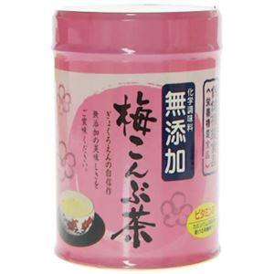 無添加 梅こんぶ茶 90g 【4セット】 - 拡大画像