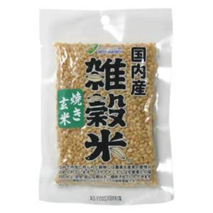 国内産雑穀米 焼き玄米 70g 【8セット】 - 拡大画像
