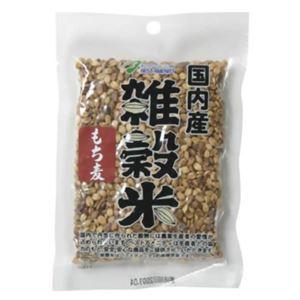 (まとめ買い)国内産雑穀米 もち麦 70g×9セット - 拡大画像