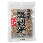 国内産雑穀米 たかきび 70g 【5セット】