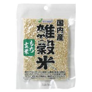 国内産雑穀米 もち玄米 70g 【10セット】 - 拡大画像