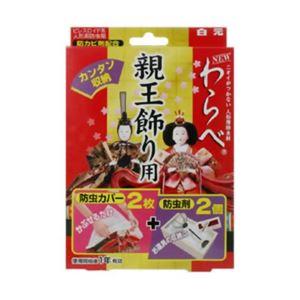 においがつかない 人形用防虫剤 NEWわらべ 親王飾り用防虫剤【7セット】