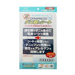 ケアリンケージ 抗アレルゲン剤配合 ダニ取りシート 【3セット】 - 拡大画像