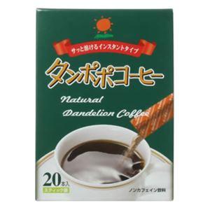 タンポポコーヒー粉末 1.7g*20袋入 【2セット】 - 拡大画像