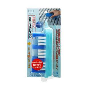 風呂ブタ洗いブラシ 【2セット】