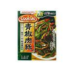 Cook Do 青椒肉絲 3-4人前 【18セット】