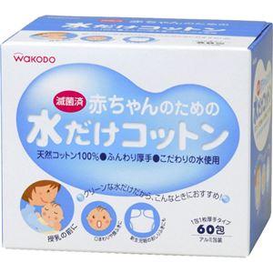 赤ちゃんのための水だけコットン 60包 【4セット】