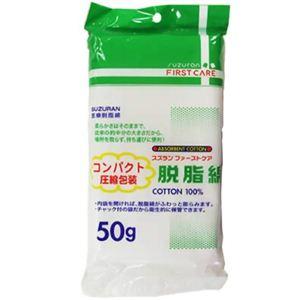 ファーストケア 脱脂綿(コンパクト圧縮) 50g 【34セット】