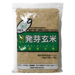 籾発芽玄米 芽吹き小町 1kg 【3セット】 - 拡大画像