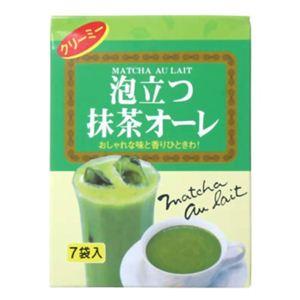 泡立つ抹茶オーレ 13g×7袋【8セット】 - 拡大画像