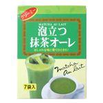 泡立つ抹茶オーレ 13g×7袋【8セット】