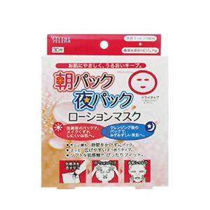 セレナ 朝パック夜パック ローションマスク 30枚 【4セット】