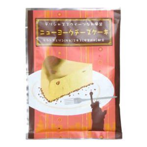 デリシャススウィーツなお風呂 ニューヨークチーズケーキ 30g 【10セット】