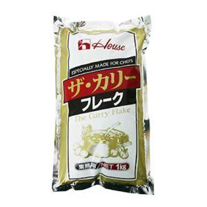 ザ・カリーフレーク 業務用 1kg 【4セット】 - 拡大画像