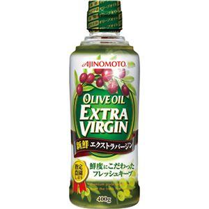 味の素 オリーブオイルエクストラバージン 400g 【3セット】 - 拡大画像
