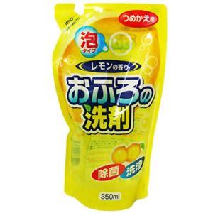 おふろの洗剤 泡タイプ(レモンの香り) つめかえ用 350ml 【34セット】