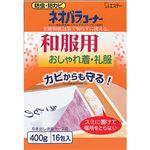 ネオパラコーナー 和服用 400g【4セット】