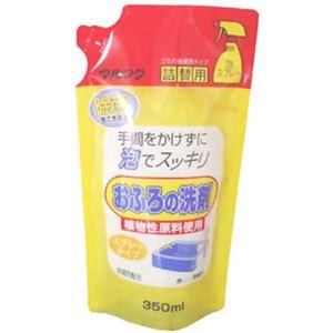お風呂の洗剤 泡スプレー(詰替) 350ml 【17セット】