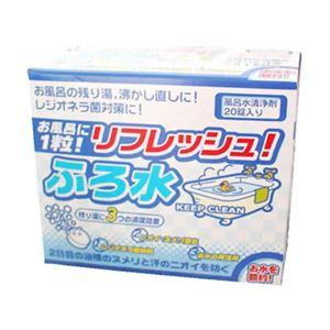 リフレッシュ!ふろ水(風呂水清浄剤) 3g*20錠 【8セット】