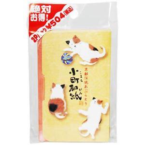 京都伝統あぶらとり 小町和紙 じゃれ猫 48枚入×2冊【4セット】 - 拡大画像
