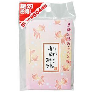 京都伝統あぶらとり 小町和紙 金魚 48枚入×2冊【4セット】 - 拡大画像