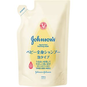ジョンソンベビー 全身シャンプー泡タイプ 詰替用 350ml 【5セット】