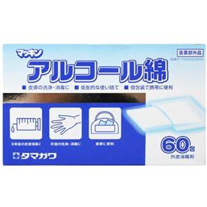 マッキン アルコール綿 60包 【3セット】 - 拡大画像