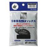 銀 5本指ハーフソックス ブラック フリー 【4セット】