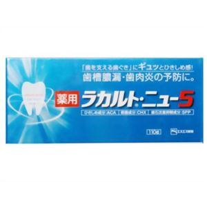 (まとめ買い)薬用ラカルトニュー5 110g×5セット