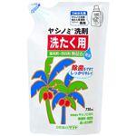 ヤシノミ洗剤 洗たく用 液体つめかえ用 720ml 【5セット】