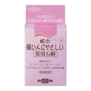 ユゼ 肌の弱い人にやさしい薬用石鹸 【7セット】
