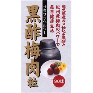 ユウキ製薬 黒酢梅肉粒 90球 【2セット】
