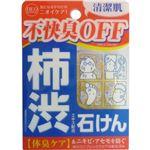 渋柿エキス配合石鹸 デオタンニングソープ 100g 【7セット】