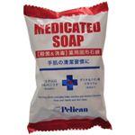 ペリカン 薬用石鹸 メディケイテッドソープ 85g 【9セット】